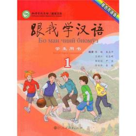 跟我学汉语 学生用书 塔吉克语版 第一册