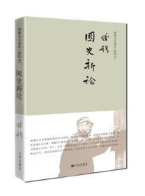 钱穆先生著作系列(简体精装):国史新论
