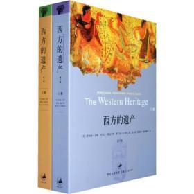 西方的遗产:(全二册·第八版)
