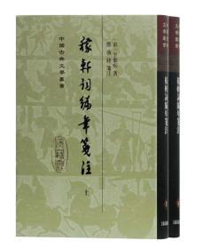 正版at-9787532587452-稼轩词编年法笺注(精)全二册