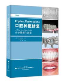 送书签qd-9787559104342-口腔种植修复——分步骤操作指南第三版(精)