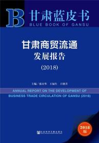 送书签uq-9787520119030-甘肃贸易流通发展报告(2018)