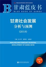 甘肃社会发展分析与预测(2018)