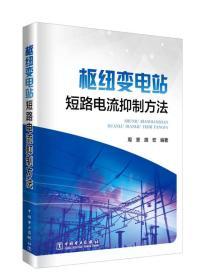 枢纽变电站短路电流抑制方法