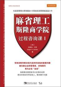 麻省理工斯隆商学院过程咨询课Ⅰ:管理大师经典系列