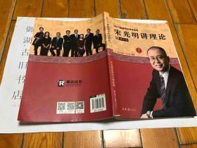 2017国家司法考试系列宋光明讲理论之精讲卷7 有笔迹