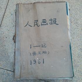 人民画报1961年1-12期(德文版)