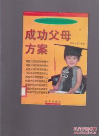世界教育艺术大观:成功父母方案(修订版) 馆藏 正版 无笔迹