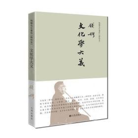 钱穆先生著作系列—文化学大义(简体精装)