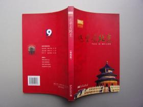 这里是北京 4 第四辑(内页彩图)
