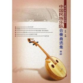 中国民族乐队合奏曲选集(第2册)