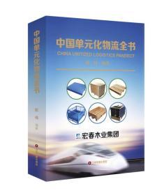 中国单元化物流全书