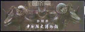 """老门票:中国历史博物馆(现已改建),商代四羊方尊局部图参观券,背""""博物馆是人类文明的窗口""""黑字白底"""