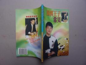 体坛王子丛书---围棋王子常昊