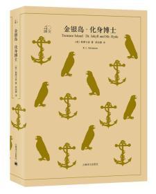文学名著·译文40:金银岛·化身博士