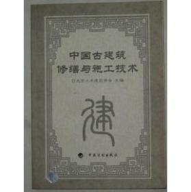 中国古建筑修缮与施工技术(16开、平装、一版一印)
