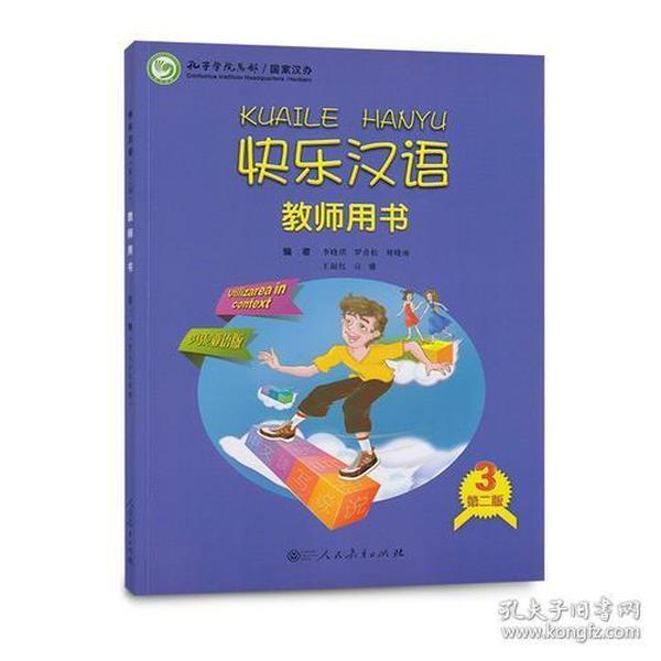 快乐汉语(第二版) 教师用书 罗马尼亚语版 第三册