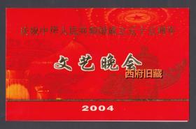 庆祝中华人民共和国成立五十周年文艺晚会请柬,精美大尺幅烫金硬卡纸