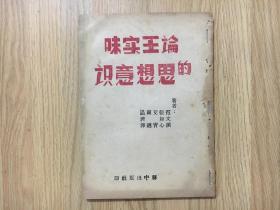 苏中边区《论王实味的思想意识》(已核对不缺页)