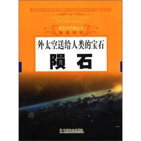 探究式科普丛书·物质科学·外太空送给人类的宝石:陨石
