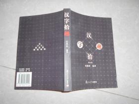 汉字拾趣(修订版)