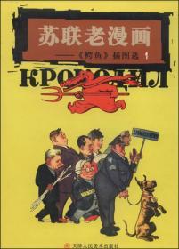 苏联老漫画