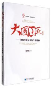 大国工匠——寻找中国缺失的工匠精神