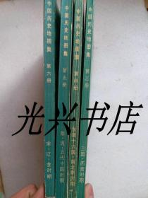中国历史地图集 第一、二、三、四、五、六集