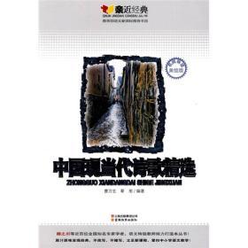 亲近经典:中国现当代诗歌精选(名师导读美绘版)