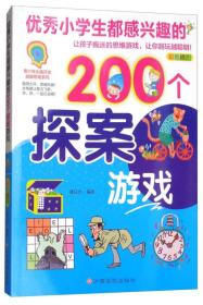 优秀小学生都感兴趣的200个探案游戏(彩色插图)