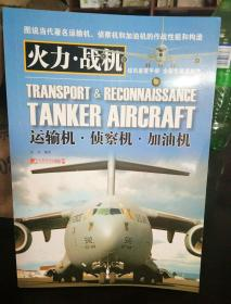 火力战机:运输机侦察机加油机