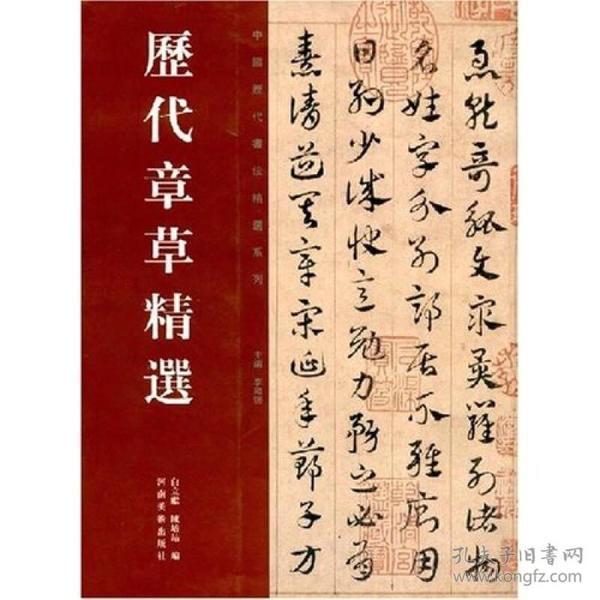 中国历代书法精选系列:历代章草精选