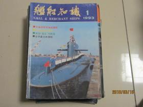 舰船知识1993.1