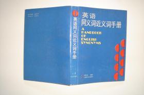英语同义词近义词手册
