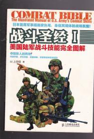 战斗圣经1:美国陆军战斗技能完全图解 。