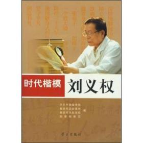 时代楷模(附光盘刘义权)(光盘1张)