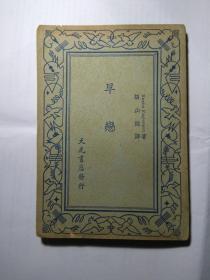 早恋(民国初版)