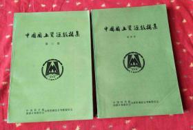 2册 合售中国国土资源数据集 第34卷中国科学院国家计划委员会自然资源综会考察