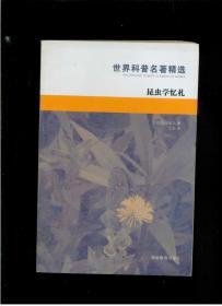 世界科普名著精选:昆虫学忆札(20开软精装)