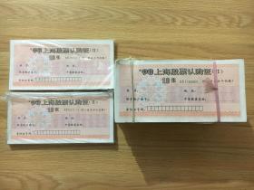 93上海股票认购证(Ⅱ)8000张