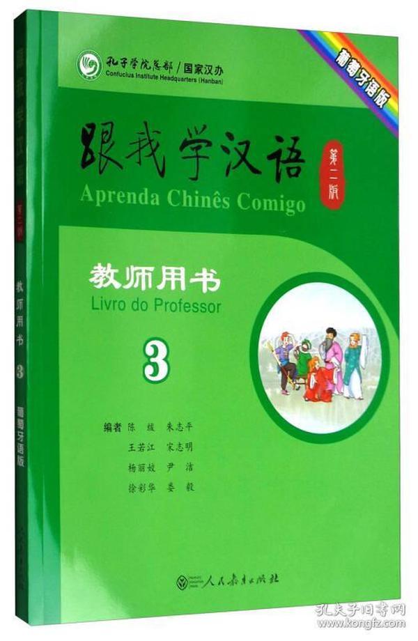 跟我学汉语(第二版 教师用书第三册 葡萄牙语版)
