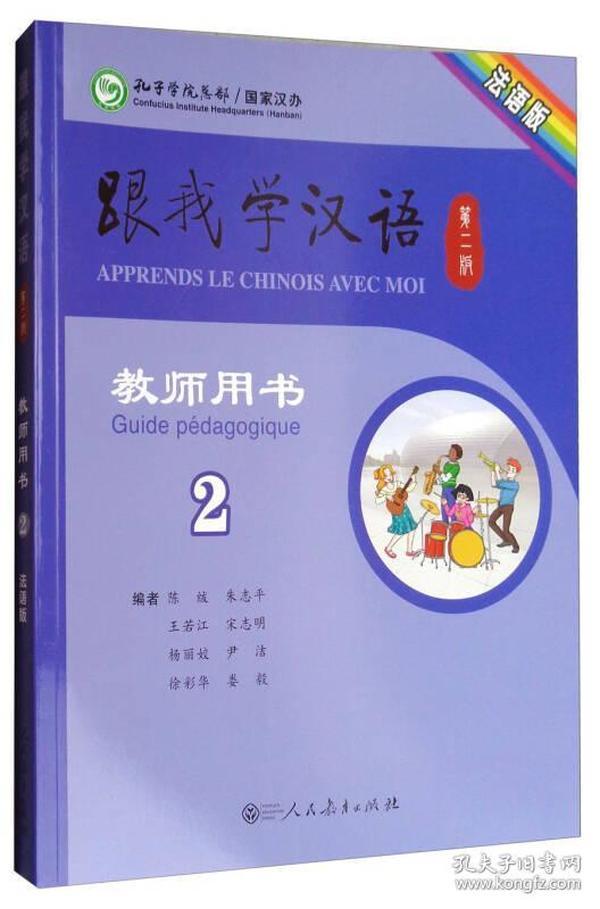 跟我学汉语 教师用书 第2版第二册 法语版