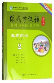 跟我学汉语(第二版)教师用书:韩国语版 第二册
