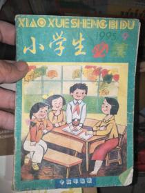小学生必读 中高年级版  1995.9