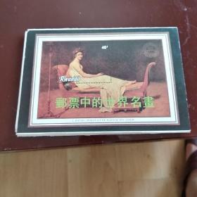邮票中的世界名画明信片(全套10枚)