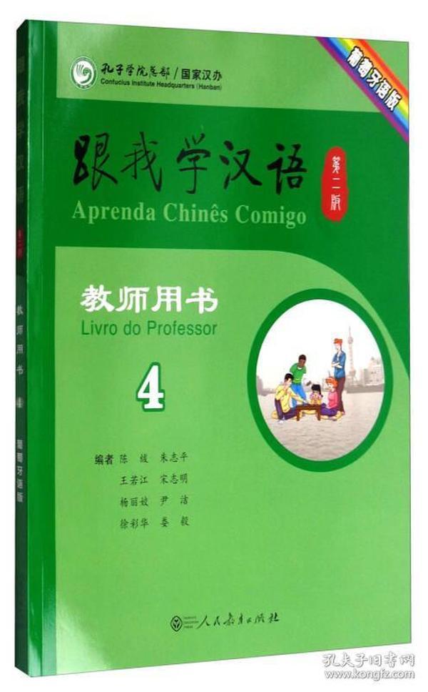 跟我学汉语(第二版 教师用书第四册 葡萄牙语版)