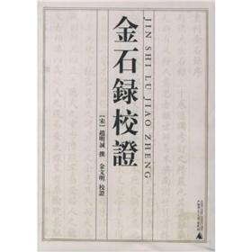 金石录校证