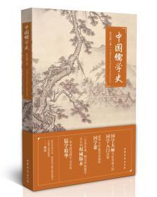 正常发货 中国儒学史(精装典藏版)