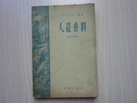 现代工业小丛书-  人造香料