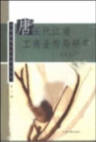 唐五代江南工商业布局研究